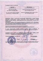 Дымоход `Вулкан`. Сертификат пожарной безопасности