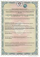 Дымоход `Вулкан`. Сертификат соответствия РОСС RU AE44.H00283 0653444 от 25.03.2009 до 24.03.2012